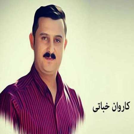 Karvan Khebati    Men Bi Del Bo Allam   www.ahang kordi.ir - دانلود آهنگ کاروان خباتی بنام من بی دل بوی عالم
